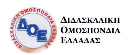 H ΔΟΕ για το myschool – Έλληνες Δάσκαλοι και Νηπιαγωγοί