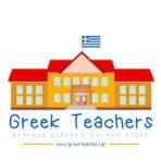 Έλληνες Δάσκαλοι και Νηπιαγωγοί